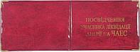 Обложка на удостоверение участника ликвидации аварии ЧАЭС цвет красный