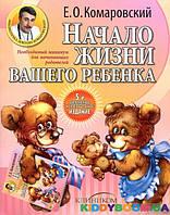 """Книга доктора Комаровского """"Начало жизни вашего ребенка"""". 5 издание. Мягкий переплет"""