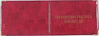 Обложка на удостоверение участника боевых действий цвет красный