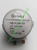 Двигатель для микроволновой печи 220V 4W 5/6rpm (d=6х7mm L=16mm)