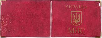Обложка для удостоверения работников МЧС цвет красный