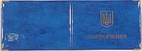 Обложка на удостоверение цвет синий