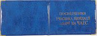 Обложка на удостоверение участника ликвидации аварии ЧАЭС цвет синий