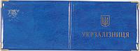 Обложка для удостоверения «Украинская железная дорога» цвет синий