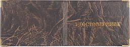 Обложка на удостоверение цвет бронзовый