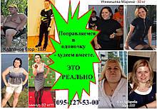 Скорректировать вес и улучшить самочувствие с профконсультантом по питанию.