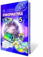 Інформатика, 5 кл. Автори: Ривкінд Й.Я., Лисенко Т.І., Чернікова Л.А., Шакотько В.В.