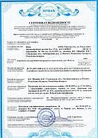 Сертификат соответствия на картофель для производства продуктов питания