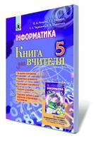 Інформатика, 5 кл. Книжка для вчителя. Автори: Ривкінд Й.Я., Лисенко Т.І., Чернікова Л.А., Шакотько В.В.
