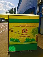 Рекламная палатка Мед, палатка торговая с логотипом, с печатью с нанесением, для продажи меда