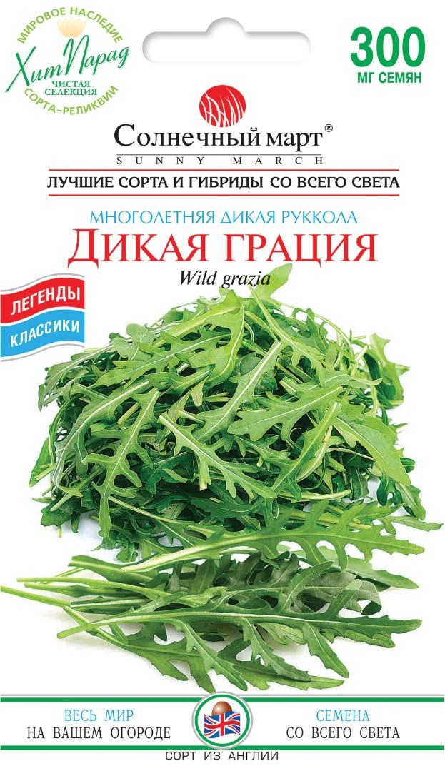 Насіння салат Рукола Дика грація
