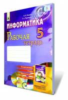 Информатика, 5 кл. Рабочая тетрадь. Автори: Ривкінд Й.Я., Лисенко Т.І., Чернікова Л.А., Шакотько В.В.