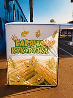 Рекламная палатка горячая Кукуруза, палатка торговая, для продажи кукурузы