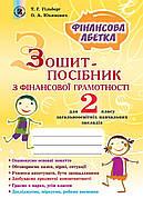 Фінансова грамотність 2 клас. Зошит-посібник. Фінансова абетка. Гільберг Т. Р.