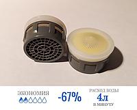 Аэратор для экономии воды смесителя для умывальника экономный расход 4 литра/минуту AE-4