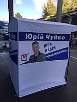 Палатка партийная 1,5х1,5м с нанесением логотипа, промо палатка, агитационная, палатка на выборы