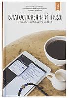Благословенный труд. Карьера, успешность и вера. Протоиерей Андрей Лоргус, - 2-е изд., фото 1