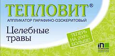 Тепловит Целебные травы аппликатор парафино-озокеритовый, 130г Сириус