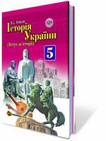 Історія України, 5 кл. Автори: Власов В.С.