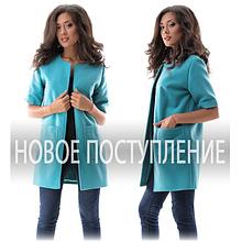 Новое поступление модной женской одежды! 09.08.2015