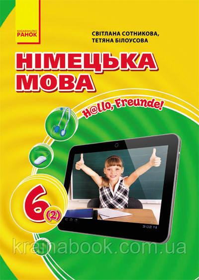 Німецька мова: Підручник для 6 кл.(2 рік), Hallo, Freunde! (Нова програма). Сотникова С., Білоусова Т.
