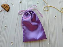 Мешочек для подарка из атласа  13 х 18 см (Мешочек для упаковки подарка, подарочная упак) фиолетовый