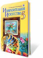 Изобразительное искусство, 5 кл. Автори: Железняк С.Н., Ламонова О.В.