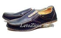 Туфли для мальчиков р. 31-36