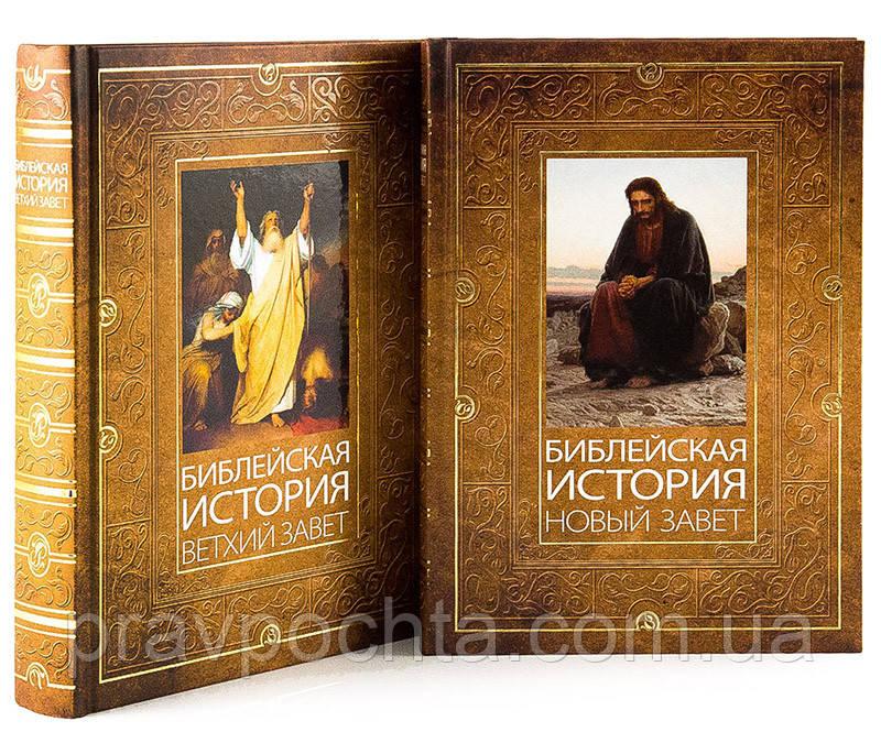 Библейская история. Ветхий Завет. Новый Завет. Комплект в 2-х томах. Чехол. А. П. Лопухин