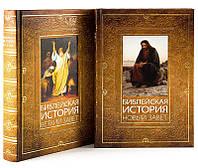 Библейская история. Ветхий Завет. Новый Завет. Комплект в 2-х томах. Чехол. А. П. Лопухин, фото 1
