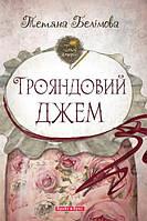Трояндовий джем. Белімова Тетяна