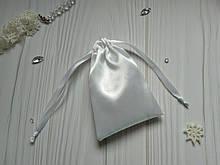 Мішечок для подарунків з атласу 8 х 12 (мішечок для упаковки прикрас) білий