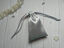 Мішечок для подарунків з атласу 8 х 12 (мішечок для упаковки прикрас) світло-сірий
