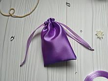 Мішечок для подарунків з атласу 8 х 12 (мішечок для упаковки прикрас) фіолетовий