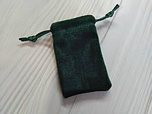 Подарочный мешочек из бархата 5 х  8 см (бархатный мешочек, мешочек для украшений) цвет - бутылка