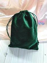 Подарунковий мішечок з оксамиту 13 х 18 см (оксамитовий мішечок, мішечок для прикрас) колір - темно-пляшка