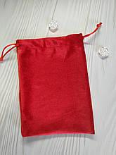 Подарунковий мішечок з оксамиту 13 х 18 см (оксамитовий мішечок, мішечок для прикрас) колір - червоний