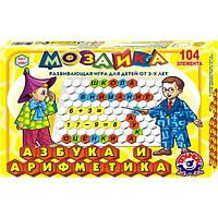 Мозаика Азбука+Арифметика