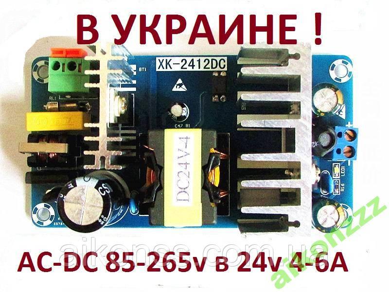 AC-DC Модуль блок питания 100W -150W 220v 24v 4A-6A