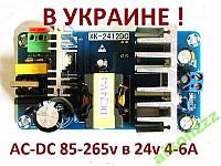 AC-DC Модуль блок питания 100W 220v 24v 4A-6A