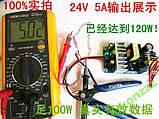 AC-DC Модуль блок питания 100W -150W 220v 24v 4A-6A, фото 3