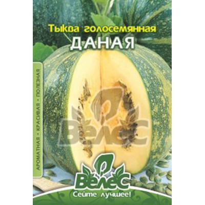 """Семена тыквы """"Даная"""" (10 г) от ТМ """"Велес"""""""