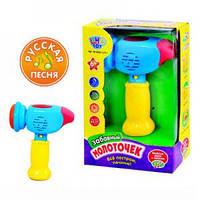 развивающие и музыкальные игрушки молоток музыкальный limo toy m 0284