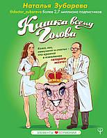 Наталья Зубарева Кишка всему голова. Кожа, вес, иммунитет и счастье — что кроется в извилинах «второго мозга»