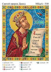 """""""Святий пророк Давид"""""""