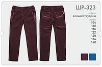 Вельветовые штаны для девочки.
