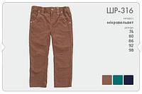 Вельветовые штаны для мальчика.