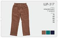 Вельветовые штаны для мальчика. Размер 74.