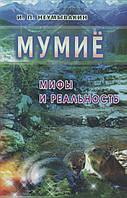 Мумиё. Мифы и реальность. И. П. Неумывакин
