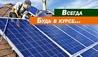 В Украине будут делать собственные современные солнечные батареи